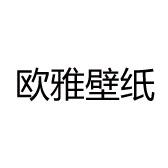 欧雅壁纸(东明店)