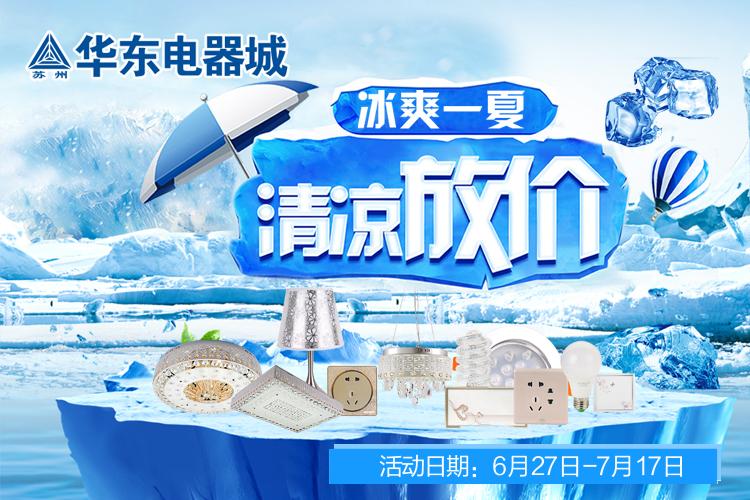 華東電器城-冰爽一夏,清涼放價