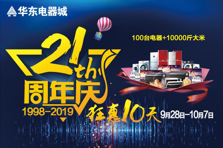 9.28-10.7日华东电器城21周年庆,狂惠10天,100台电器+10000斤大米