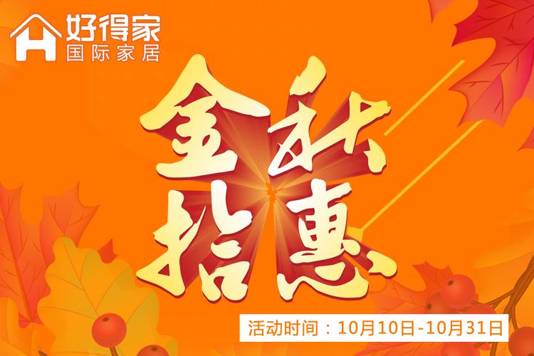 10.10-10.31 好得家國際家居,金秋特惠!