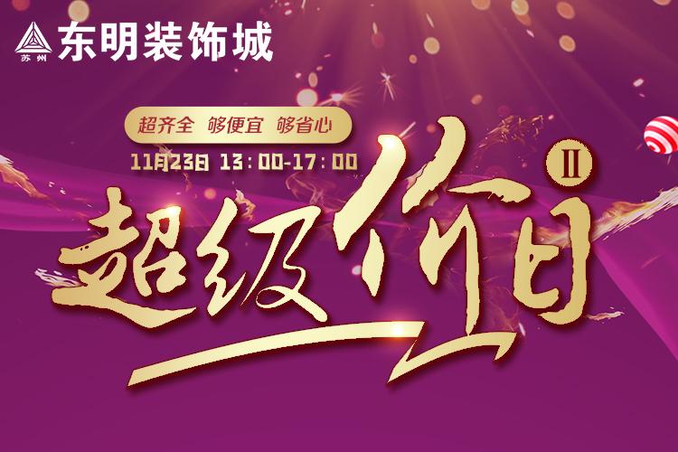 东明装饰城11月23日 超级价日Ⅱ