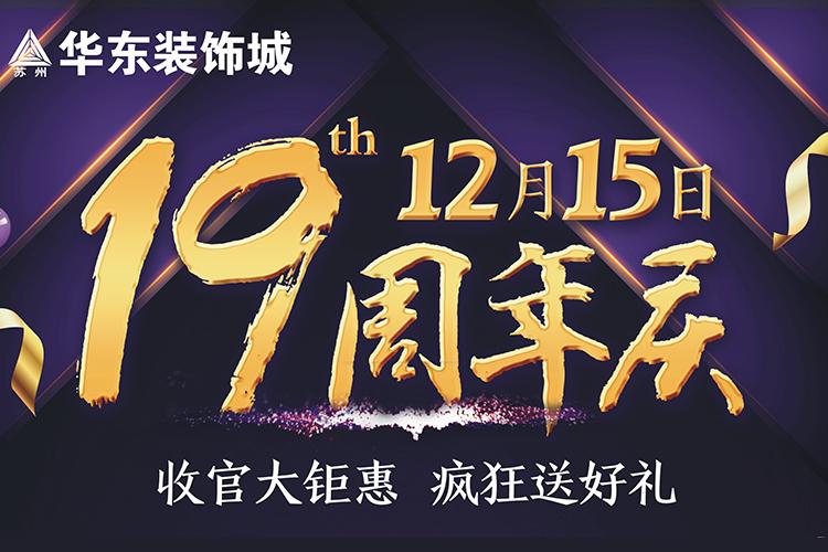 华东装饰城12月15日19年庆