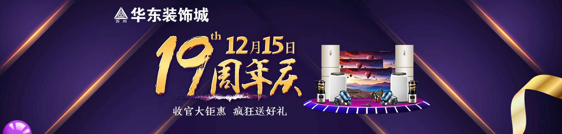 华东装饰城19周年庆