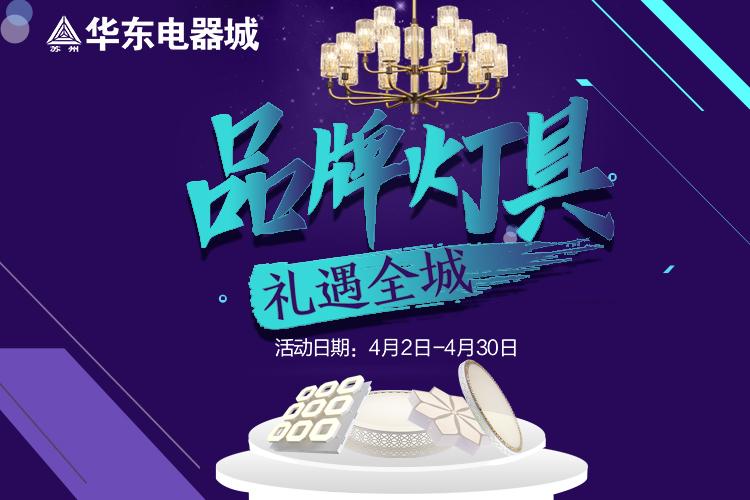 华东电器城 -品牌灯具-礼遇全城