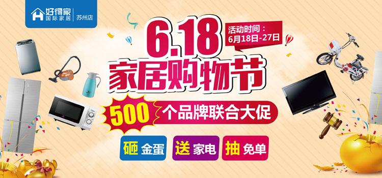 苏州好得家618家居购物节(活动时间:6.18-6.27)