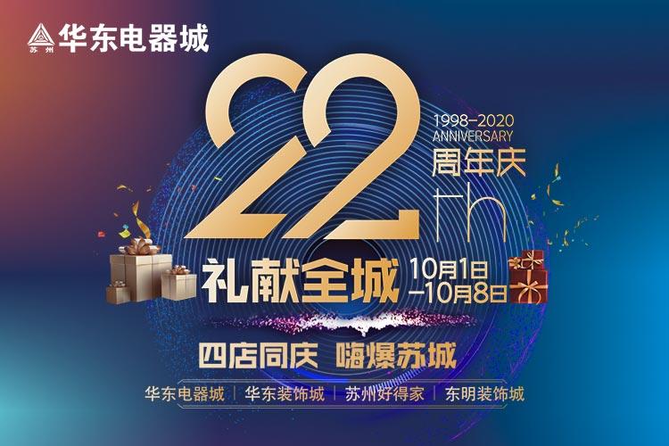 華東電器城22周年慶 禮獻全城 四店同慶 嗨爆蘇城