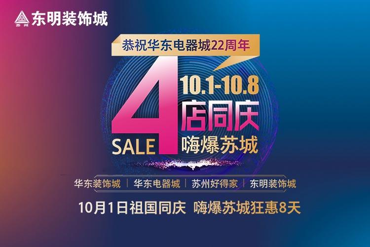 东明装饰城  恭祝华东电器城22周年4店同庆10.1-10.8嗨爆苏州