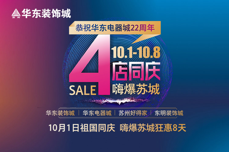 华东装饰城  恭祝华东电器城22周年4店同庆10.1-10.8 嗨爆苏州