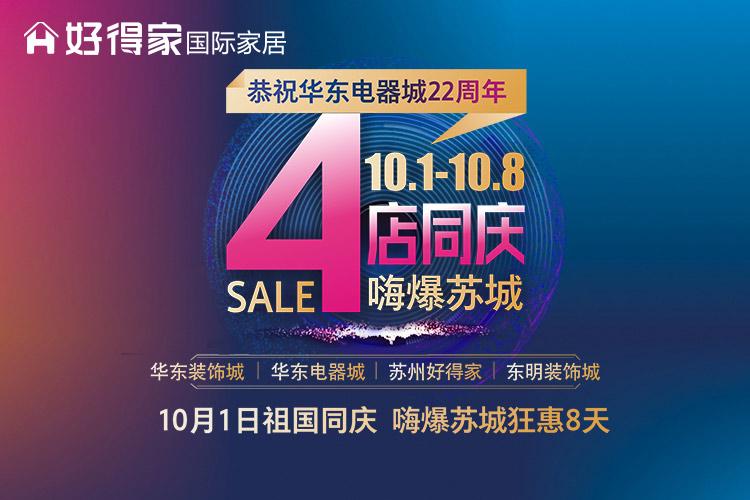 好得家国际家居  恭祝华东电器城22周年4店同庆10.1-10.8 嗨爆苏州
