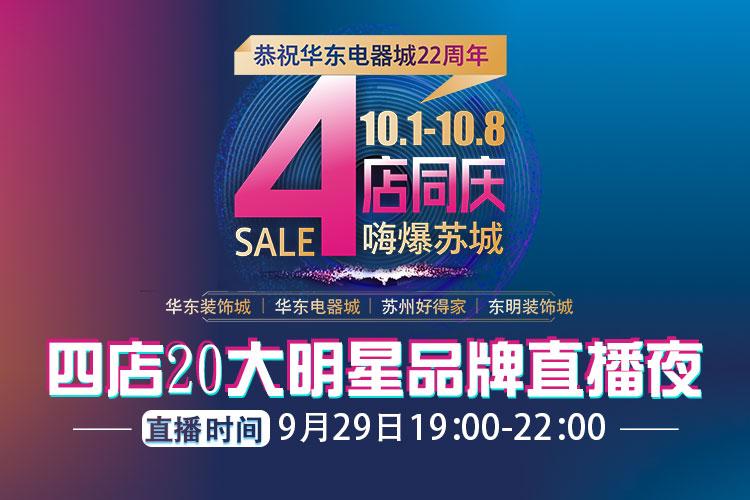 恭祝华东电器城22周年  4店20大品牌直播9月29日19:00